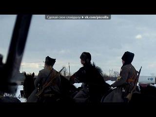 «Белая гвардия» под музыку Кубанский казачий хор - Когда мы были на войне. Picrolla